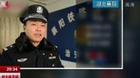 湖北襄阳:男子动车吸烟  派出所打警察终被拘 都市晚高峰 20190110