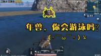 """刺激战场揭秘篇04: """"年兽""""会不会游泳? 丢到荒岛上试一试!"""