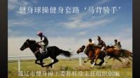 视频制作 萱子 健身球操健身套路'马背骑手'