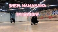 【原创】张艺兴 - 梦不落雨林NAMANANA 舞蹈分解教学