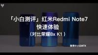「小白测评」红米Redmi Note7 快速体验 (对比荣耀8x K1 )