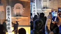 历史性时刻!北京市人民政府摘牌移交档案馆
