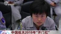 """中国航天2019年""""开门红"""":我国成功发射""""中星2D""""卫星 午间30分 20190111"""