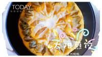 太阳煎饺: 只要5分钟, 营养早餐很简单