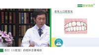【医学微视】随着年龄增长, 老年人口腔会发生哪些变化? 容易出现哪些问题?