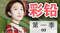 【蔡海晨绘画工作室】彩铅教程第1季入门篇03集