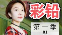 【蔡海晨绘画工作室】彩铅教程第1季入门篇01集
