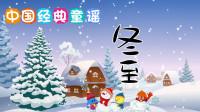中国经典童谣: 江雪 经典少儿古诗动画片