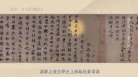 啟功先生弟子李山教授為何對蘇軾《前赤壁賦》評價如此之高?