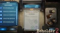 【小臣实况】迷之工作-旁观者2(Beholder 2)-EP10