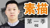 【素描入门篇】02集教程 画线条方法(蔡海晨美术教育)