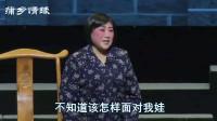 蒲剧--河湾情-武俊英唱段2