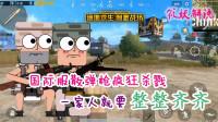 吃鸡妖妖零04: 国际服散弹枪疯狂杀戮 一家人就要整整齐齐-筱妖解说刺激战场