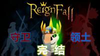 幽灵《统治沦陷Reignfall》完结-无限恐惧症拿完奖跑路