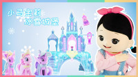 寻找魔法的小马宝莉~会发光的魔幻水晶城堡 | 凯利和玩具朋友们 CarrieAndToys