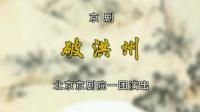 京剧《破洪州》王晓丽 刘明哲 翟墨 费翔