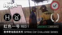 【ARMA3】希腊春季靶场挑战: 红色一号 Spring COF Challenge: Red 1