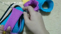小黄人棉鞋视频教程下集 玉儿纺