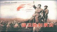 保卫胜利果实1952