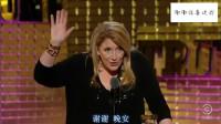 特朗普在美国版吐槽大会上, 被这个女人大肆吐槽, 只能苦笑以对!