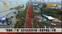 平南生态马拉松系列赛