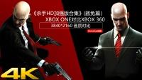 4K对比《杀手HD加强版合集》(赦免篇)XBOXONE 对比 XBOX 360