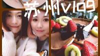 【朱毛毛】苏州vlog