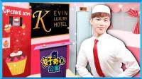 凯文的好奇心公寓之我的家是五星级酒店 | 凯文和游戏 KevinAndPlay