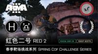 【ARMA3】希腊春季靶场挑战: 红色二号 Spring COF Challenge: Red 2