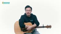 【柠檬音乐课】吉他弹唱教学《可惜不是你》