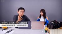 「科技美学直播」华为MateBook 13开箱体验