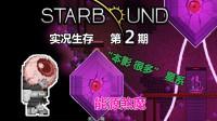 【丁菊长】挑战能源煞魔 进入新的星球~星界边境 starbound】实况生存第2期