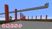 我的世界空岛生存268: 迪哥家的宫殿开建了, 先把立柱搭好
