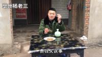 亳州杨老三: 2018年退出酒场发布会, 句句搞笑, 脸皮都不要了!