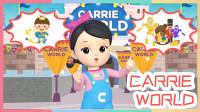 凯利音乐派对之凯利世界乐园英文版   凯利和玩具朋友们 CarrieAndToys