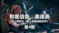 幽灵《刺客信条: 奥德赛》DLC 04期-阴险狡诈惯用心理战【第一把袖剑的传承】