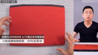 「科技美学直播」全新ALIENWARE m15笔记本开箱体验