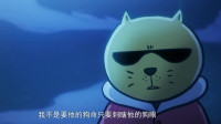 刺客伍六七: 猫小咪雇佣伍六七, 目标: 刺瞎汪星人首领的狗眼
