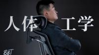 人体工程学椅开箱体验【BB Time第169期】