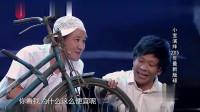 欢乐喜剧人: 杨树林你这眼神这么不好使还骑车, 这下把宋小宝压到了吧