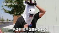 毒角show: 美国街头, 中国夏日特饮击败世界连锁店! 厉害了我的国!