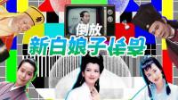 【淮秀帮】开年巨制: 倒放《新白娘子传奇》!