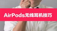 苹果airpods无线耳机的使用小技巧