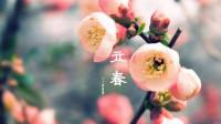 """""""七年难逢九月闰, 百年难逢初一春"""", 2019年的立春哪去了?"""