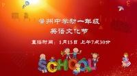 (直播回放)肇州中学英语文化节(初一年组)