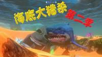 天铭 海底大猎杀 第二季 01 谁才是海洋中的王者呢