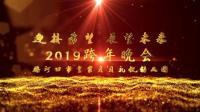 北京齐家6+1皇家贝贝礼仪幼儿园新年联欢晚会