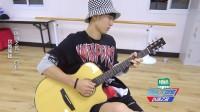 宝藏AJ赖煜哲起范儿了:吉他,说唱,舞蹈说来就来