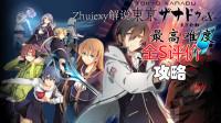 【Zhuiexy】东京幻都eX+最高难度全S全剧情全支线攻略解说开幕