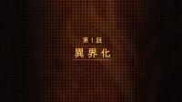 【Zhuiexy】东京幻都最高难度第一话: 异界话-自由时光攻略解说